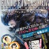 【FF14】6月21日に公式情報誌「ファイナルファンタジーXIVマガジン」が発売!購入特典は特製ミニオンステッカー!