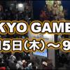 【FF14】9月15日から「東京ゲームショウ2016」開催!第32回PLLのパッチ3.4特集パート2など