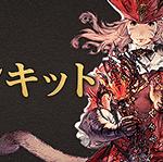 【FF14】ファンキットに「赤魔道士」と「侍」のアートが追加! PC・スマホの壁紙やTwitterヘッダーとして利用可能