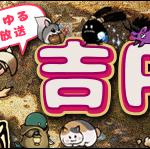 【FF14】「吉P散歩」の舞台がMasamuneに決定! 放送は本日3月24日の21時から