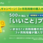 「PSプラス」の3ヶ月利用権が今なら500円! 3月30日までお得なキャンペーンが実施中