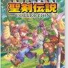 「聖剣伝説コレクション」が6月1日にNintendo Switchで発売決定! 聖剣伝説1・2・3を収録