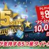 PSストアで「5 Star Champions キャンペーン」が開催! 一部タイトルが最大80%OFF