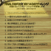 【FF14】6月1日から公式Twitter企画「14DAYチャレンジ」が開催! 14日間日替わりでお題が出題