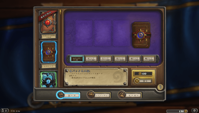 Hearthstone Screenshot 12-30-17 15.34.53