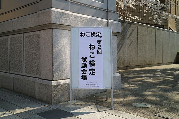 検定東京会場入り口