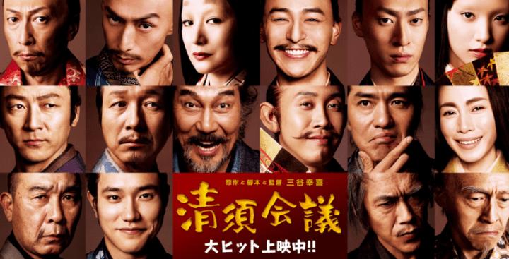 映画『清須会議』
