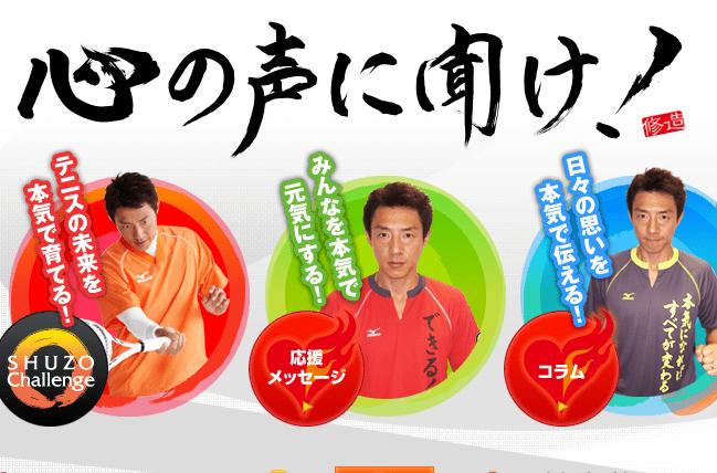 松岡修造オフィシャルサイト