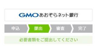 【GMOあおぞらネット銀行】証券コネクト口座優遇金利キャンペーン