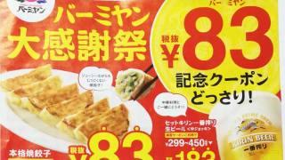 バーミヤンの日で1皿239円の餃子が83円で食べられる