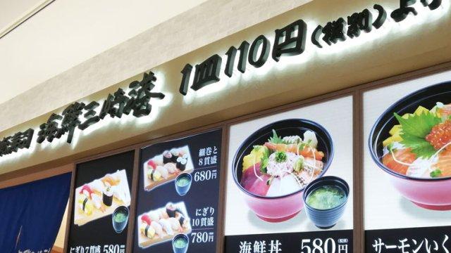 吉野家の優待券を利用して、海鮮三崎港の回転寿司でランチ。