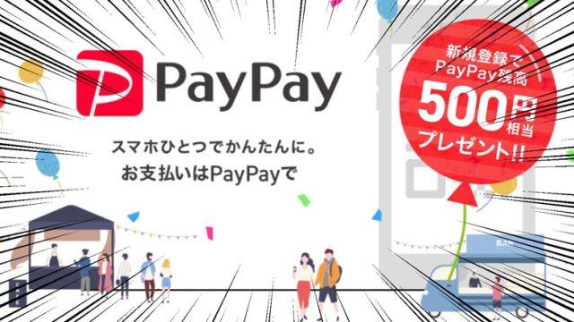 PayPayの100億円あげちゃうキャンペーンの詳細、開催期間、利用可能店舗など。