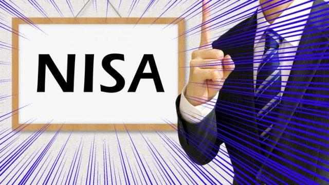 2019年以降のNISAの移管・ロールオーバーについて。SBI証券でのロールオーバー申込み方法など。