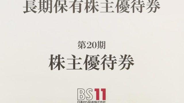 日本BS放送の株主優待の詳細。ビックカメラ商品券について。