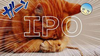 IPOに参加したソフトバンク(9434)上場初日の結果