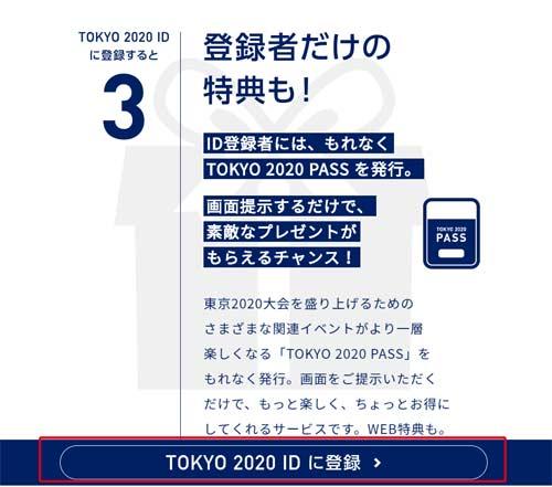 東京オリンピックのチケット購入方法、TOKYO2020IDの登録方法など。チケットの価格など。
