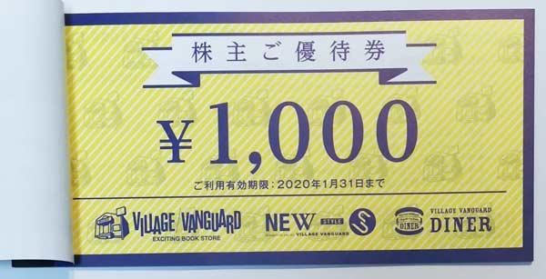 ヴィレッジヴァンガードの株主優待券が到着。使い方、利用可能店舗の情報など。