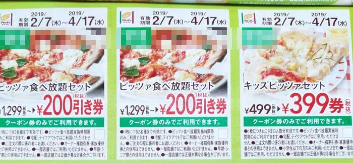 100円値引き多数!すかいらーくのグルメ周遊クーポンがお得!