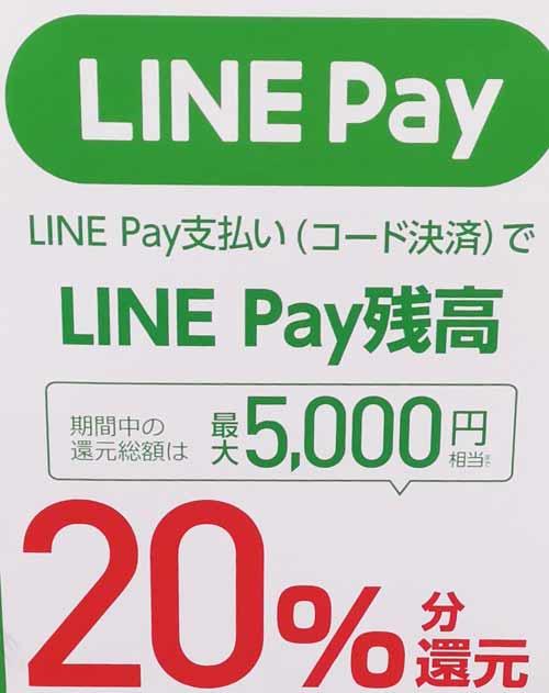 LINE Payの「Payトク」を利用してビックカメラの買い物で30%以上が還元に
