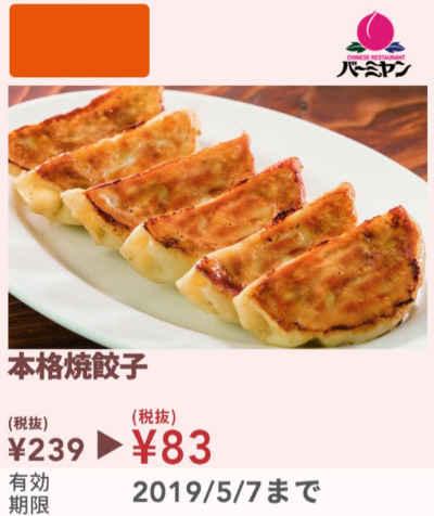バーミヤンの餃子83円クーポン