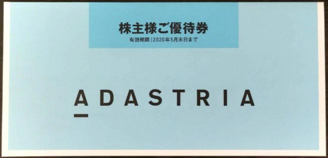 アダストリアの株主優待(2019年5月到着分)