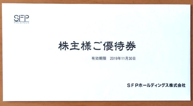SFPホールディングスの株主優待が到着。優待制度や利用店舗などの優待詳細。