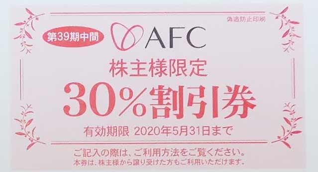 AFC−HDアムスライフサイエンスの株主限定30%割引券