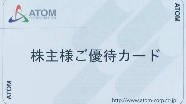 アトムの株主優待が到着。優待制度や利用店舗などの優待詳細。