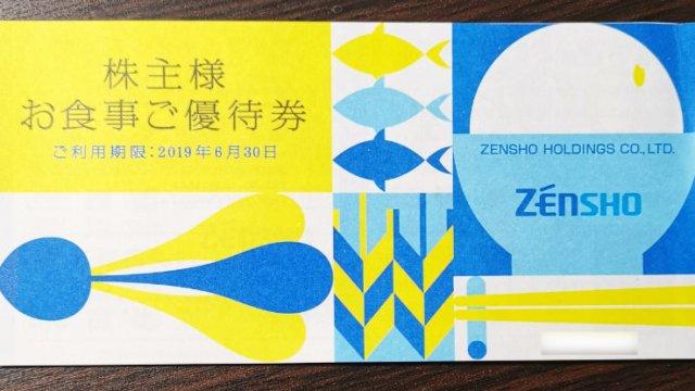 【ゼンショーの株主優待券利用】久しぶりにはま寿司へ行った結果…個人的にがっかりです