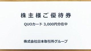 日本取引所グループの株主優待が到着。クオカードがもらえる株主優待の詳細。