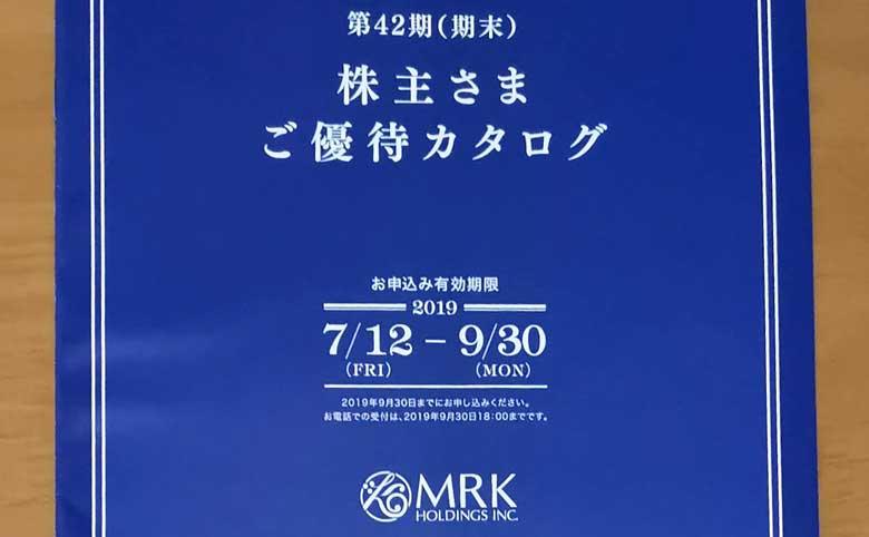 2019年MRKホールディングスの株主優待が到着。株主優待カタログの詳細など。