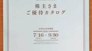 2019年SDエンターテインメントの株主優待が到着。株主優待カタログの詳細など。