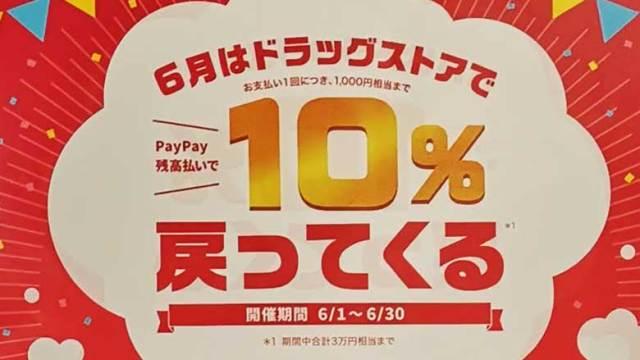 PayPayの「ワクワクペイペイ」の詳細、還元率、利用可能店舗など。