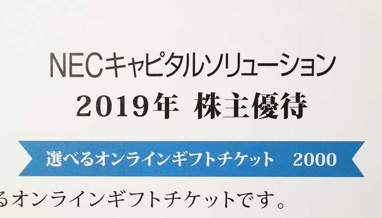 2019年NECキャピタルソリューションの株主優待が到着。株主優待の内容など。