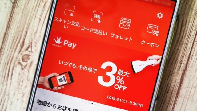 Origami Pay(オリガミペイ)にクーポン目当てに登録。支払い方法を工夫することでお得さが倍増!