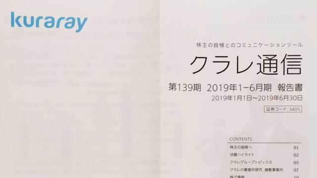 【端株優待】隠れ優待的なクラレの1株保有でももらえるカレンダー