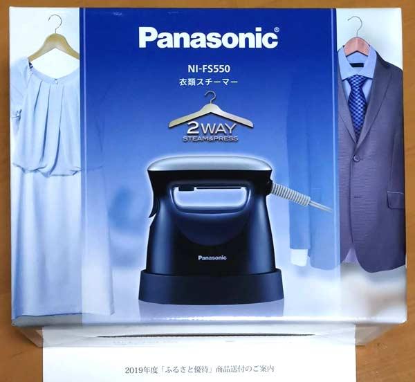 オリックスの株主優待「25:〈パナソニック〉衣類スチーマー」