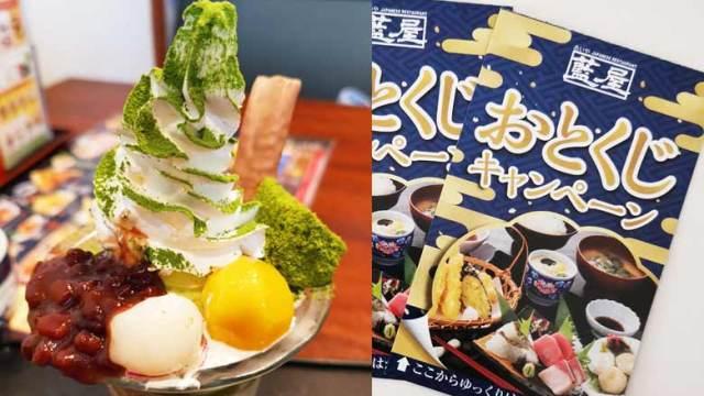 【すかいらーくの株主優待利用】藍屋の抹茶パフェと「おとくじ」キャンペーン