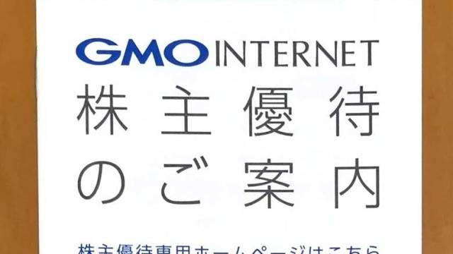 【ネットサービス割引優待】2019年(後半)GMOインターネットの株主優待が到着