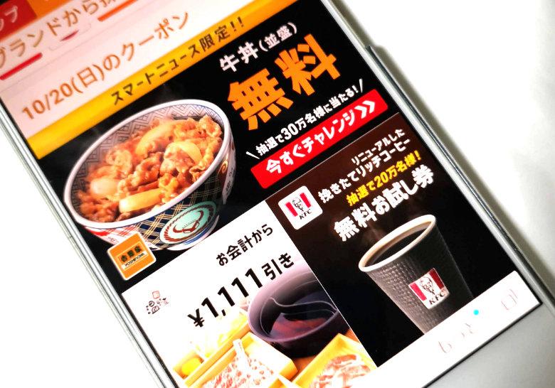 スマートニュースで吉野家の牛丼&ケンタッキーのコーヒーが無料