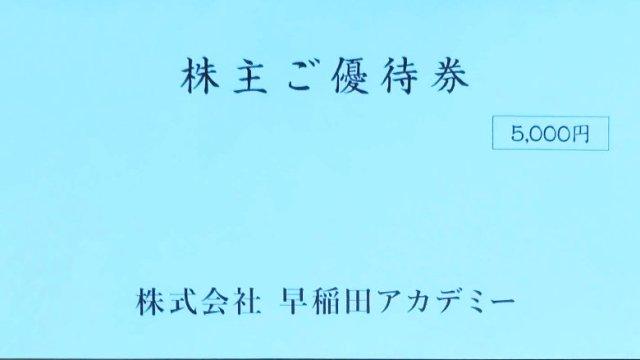 2019年早稲田アカデミーの株主優待券が到着。5,000円分の塾利用券
