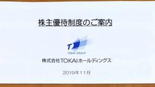 2019年後期のTOKAIホールディングスの株主優待の内容の詳細。