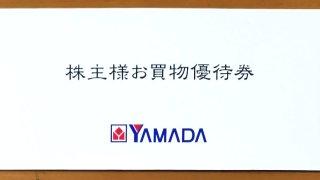 2019年9月権利分のヤマダ電機の株主優待の紹介。買い物優待券の詳細、使い方、期限など。