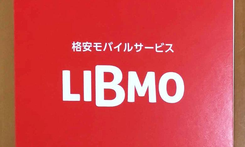 スマホ契約をワイモバイルからLIBMOへ移行完了!LIBMO契約の流れを紹介