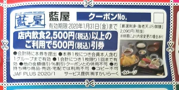 藍屋で使えるJAFの500円割引クーポン