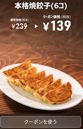 バーミヤンの焼餃子139円クーポン