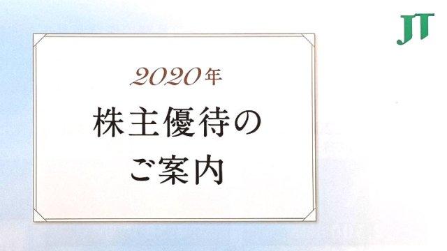 2020年・JTの株主優待が到着。優待制度の内容や優待品の詳細など。