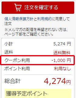 楽天市場を1年間利用しなかったらもらえる「限定1,000円オフクーポン」で1年振りに楽天市場で買い物
