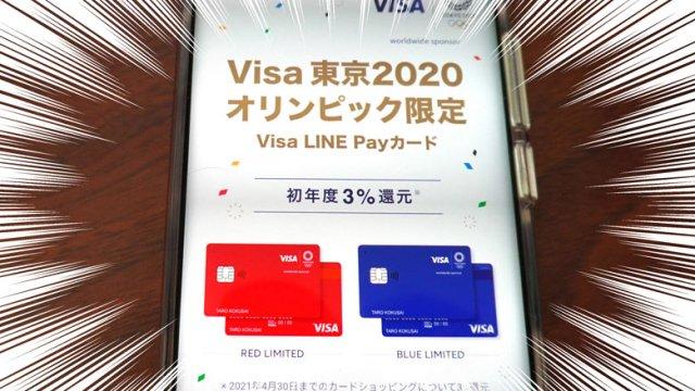 【初年度3%還元】Visa LINE Payクレジットカードの注目ポイントまとめ