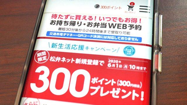 松弁ネットの新規会員登録キャンペーンで300ポイントがもらえるキャンペーンの詳細。松弁ネットのポイント利用法。牛めし300円キャンペーンなど。